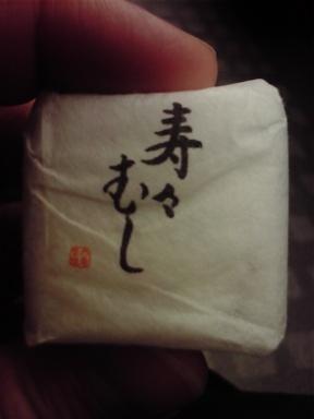 20091122鈴虫寺のお菓子白.jpg