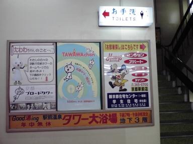20091122kyoto_tower_in1.jpg