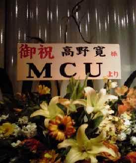 MCU_b.jpg